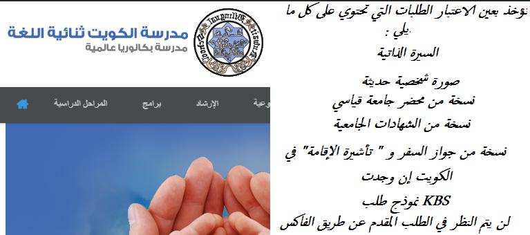 وظائف في مدارس ثنائية اللغة في الكويت