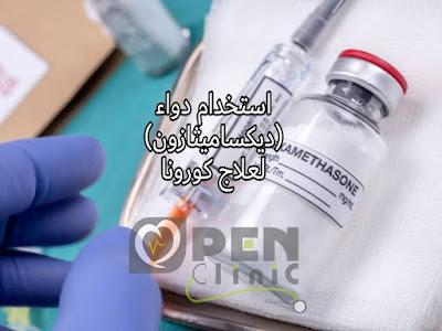استخدام دواء (ديكساميثازون) في علاج (فيروس كورونا ) له مشاكل كثيرة: تحذير شركة الدواء المصرية.