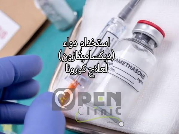 استخدام دواء (ديكساميثازون) في علاج (فيروس كورونا ) له مشاكل كثيرة: تحذير شركة الدواء المصرية- اوبن كلينيك