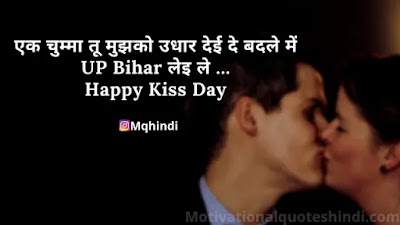 Love Kiss Status Hindi