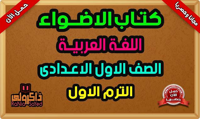 تحميل كتاب الاضواء لغة عربية للصف الاول الاعدادى الترم الاول 2021