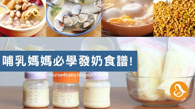 吃對食物追奶成功:葫蘆巴媽媽茶、葫蘆巴鮮奶茶、葫蘆巴魚湯、酒釀湯圓