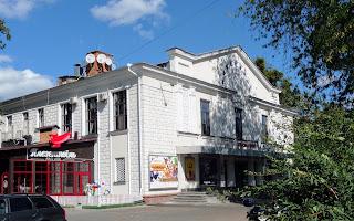 Житомир. Киевская ул. Кинотеатр «Украина»