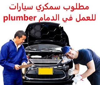 A car plumber is required to work in Dammam  To work in Dammam  Type of shift: full time  Academic qualification: not required  Salary: to be determined after the interview