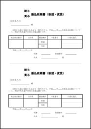 給与賞与振込依頼書(新規・変更) 016