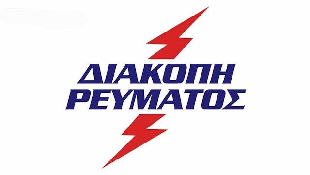 Διακοπή ρεύματος στο Άργος με θερμοκρασίες καύσωνα