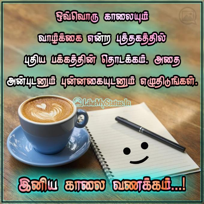 காலை வணக்கம் மேற்கோள்கள் | Good Morning Quotes In Tamil