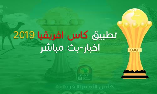 تطبيق لمتابعة اخبار المنتخبات الافريقية ومشاهدة جميع المباريات 2019
