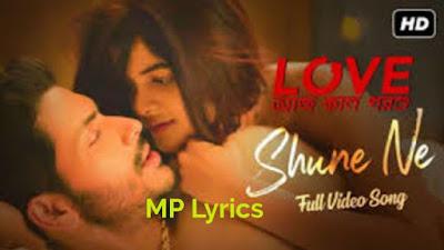 Shune Ne Lyrics Love Aaj Kal Porshu | Arjun | Madhumita