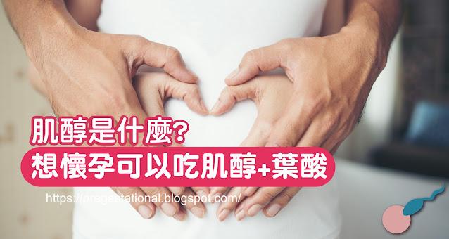肌醇是什麼?想懷孕可以吃肌醇嗎?