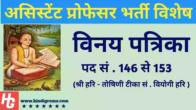 विनय पत्रिका  Vinaya Patrika