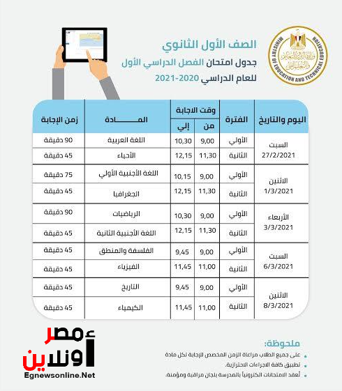 التعليم:أعلنت جدول مواعيد إمتحانات الصفين الأول والثانى الثانوى 2021