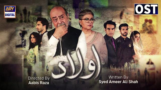 Aulaad  OST Lyrics - Rahim Shah