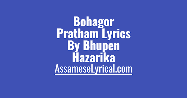 Bohagor Pratham Lyrics