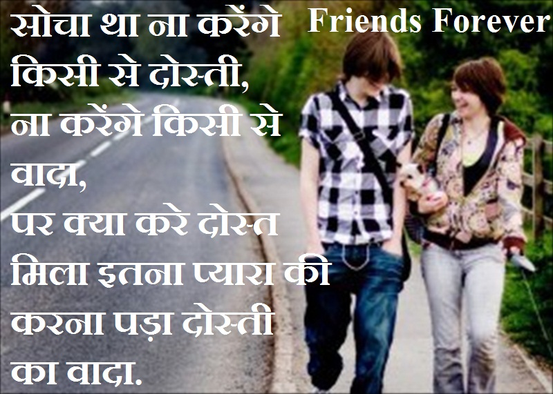 Best Friends Whatsapp Message Collection Whatsapp Images Friendship