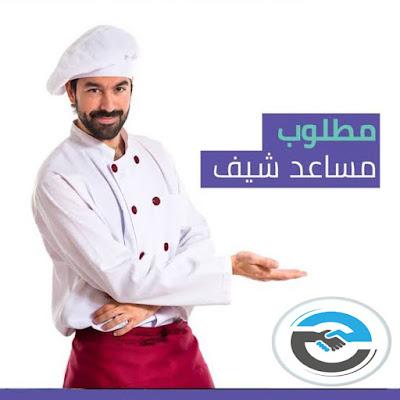اعلان عن وظيفه مساعد شيف (ذكور و إناث) - الشيخ زايد - الجيزة