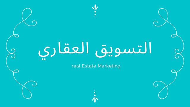 تعريف التسويق العقاري real Estate Marketing