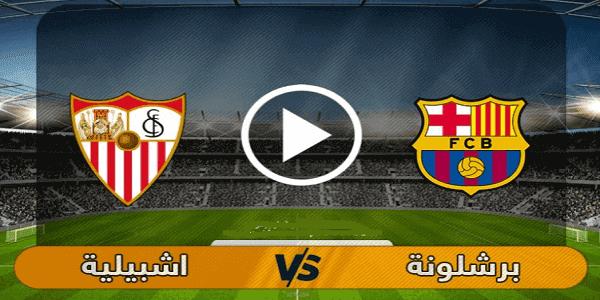 مشاهدة مباراة برشلونة وإشبيلية بث مباشر اليوم الاربعاء 10-2-2021 في كاس اسبانيا