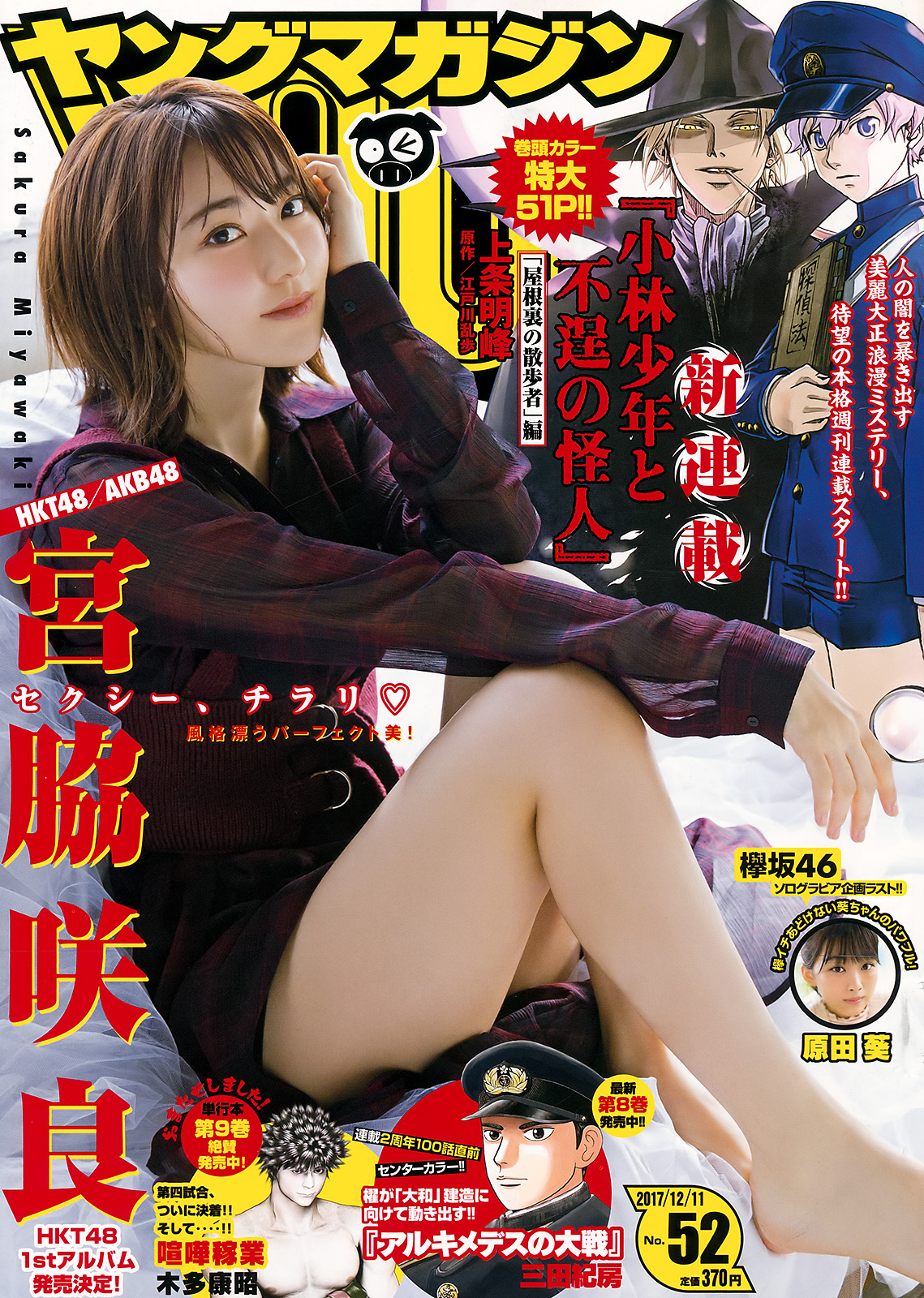 Miyawaki Sakura 宮脇咲良, Young Magazine 2017 No.52 (週刊ヤングマガジン 2017年52号)