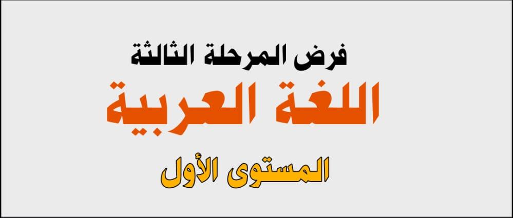 فرض المرحلة الثالثة اللغة العربية - المستوى الأول 2021