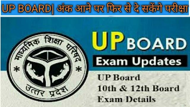 Up board result update news hindi |  यूपी बोर्ड रिजल्ट कम अंक  आने पर  फिर से दे सकते हैं परीक्षा