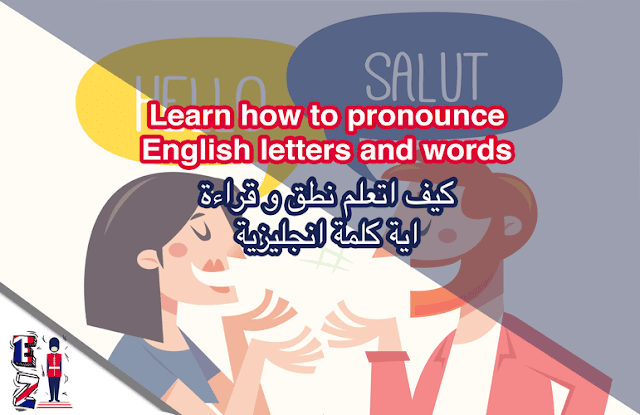 Learn how to pronounce  English letters and words كيف اتعلم نطق و قراءة اية كلمة انجليزية