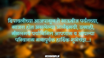 Diwali wishes in marathi text