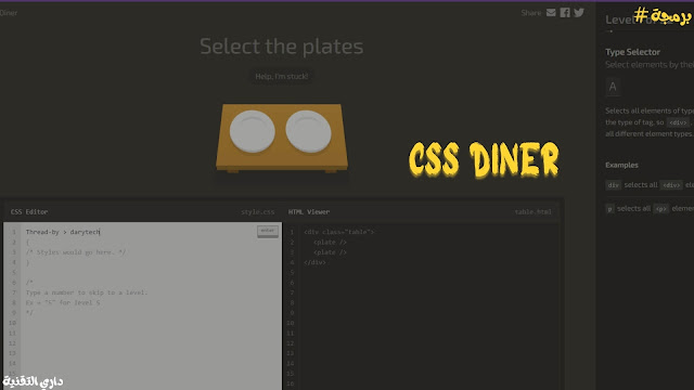 موقع CSS Diner