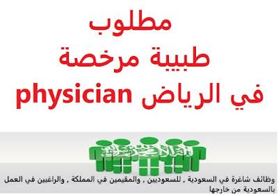 وظائف السعودية مطلوب طبيبة مرخصة في الرياض physician
