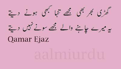urdu poetry, poetry in hindi