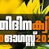 Kerala PSC   10Aug 2021   Online LD Clerk Exam Preparation - Quiz-89