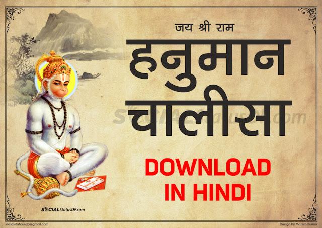 Hanuman Chalisa Hindi Lyrics, HD Photo, Image & Picture, Hanuman Chalisa Download in Hindi, Hanuman Chalisa in hindi, hanuman chalisa, hanuman chalisa in hindi, hanuman chalisa images in hindi, hanuman chalisa image, hanuman chalisa image download, hanuman chalisa images hd, hanuman chalisa images free download, hanuman chalisa hindi, hanuman chalisa hindi hd photo, hanuman chalisa photo, hanuman chalisa photo in hindi, hanuman chalisa picture, hindi hanuman chalisa, hanuman chalisa ki photo, hanuman chalisa hd photo in hindi, download hanuman chalisa in hindi, hanuman chalisa in hindi download, hanuman chalisa lyrics, hanuman chalisa lyrics in hindi, hanuman chalisa meaning, hanuman chalisa meaning in hindi, hanuman chalisa original, hanuman chalisa original language, hanuman chalisa original lyrics, hanuman chalisa with meaning, hanuman chalisa with meaning in hindi, hanuman chalisa pdf in hindi, hanuman chalisa pdf, hanuman chalisa lyrics in hindi pdf,