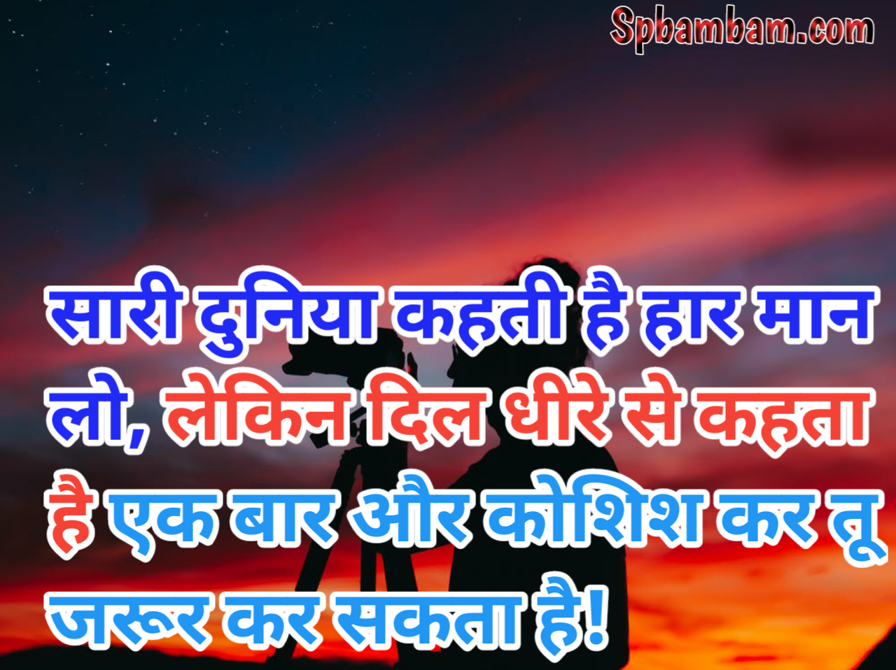 Motivational Quotes in Hindi, motivational and inspirational quotes, Motivational Thoughts