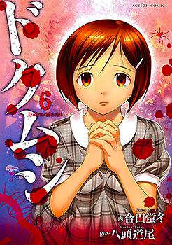 Doku Mushi Manga
