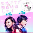 Drama Jepang Everyone's Get Married Episode 7 Subtitle Bahasa Indonesia | Informasi Lenovo , custom rom , Lenovo Indonesia