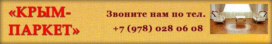 Крым-паркет, полы