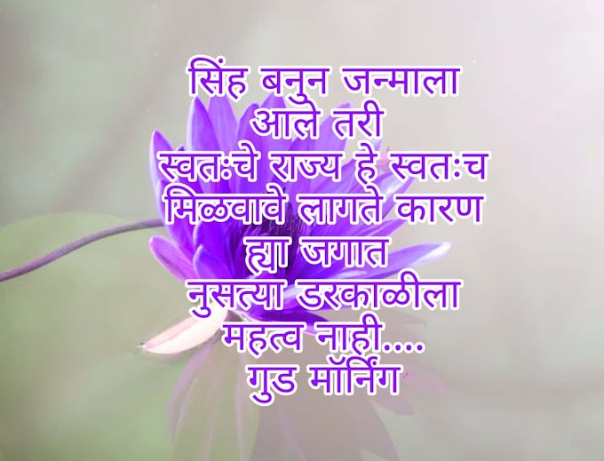 Best Good Morning Quotes in Marathi |  Marathi SMS, Suvichar