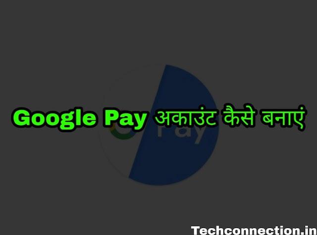 Google pay अकाउंट कैसे बनाएं। पूरी जानकारी। techconnection