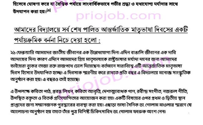 ৭ম/ সপ্তম শ্রেনীর/ শ্রেনির ২য় সপ্তাহের বাংলাদেশ ও বিশ্বপরিচয় অ্যাসাইনমেন্ট প্রশ্ন ও সমাধান ২০২১, class 7/seven first/2nd/second week Bangladesh and world identity assignment question and solution 2021