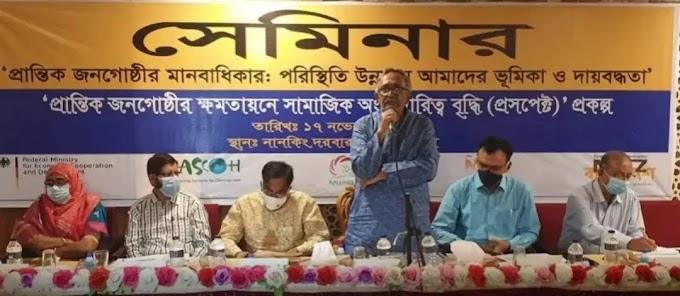 बांग्लादेश के मैदानी आदिवासियों के लिए एक अलग भूमि आयोग आवश्यक....