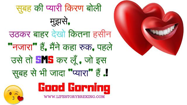 Good Morning Shayari With Love Image
