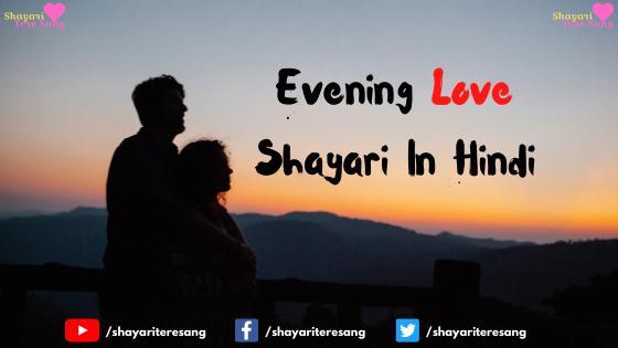 Good Evening Love Shayari In Hindi