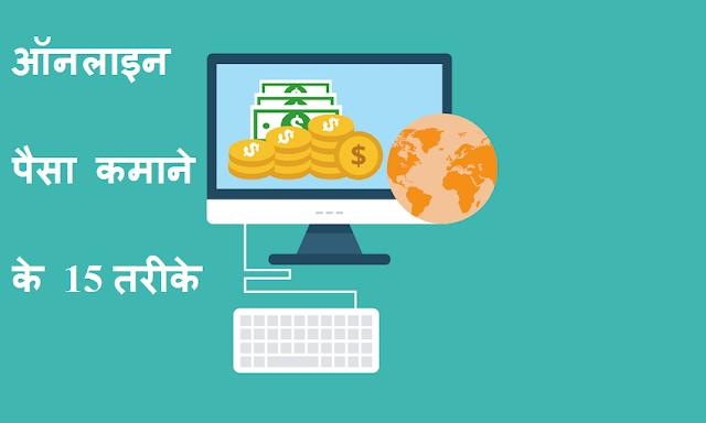 बिना निवेश के घर बेठे ऑनलाइन पैसे कमाने के 15 तरीके Ways to Earn Money Online