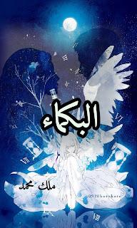 رواية البكماء العاشر 10 بقلم ملك محمد