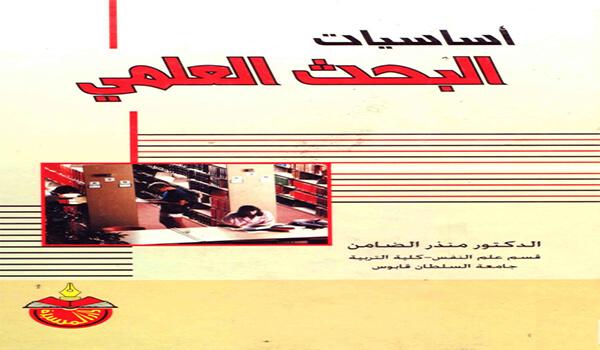 كتاب اساسيات البحث العلمي pdf