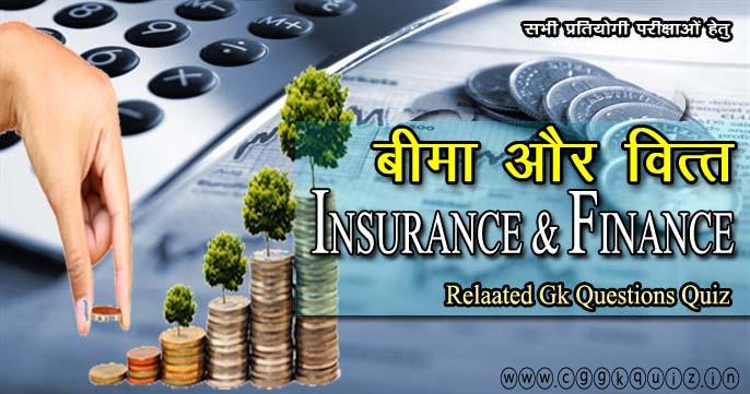 बीमा और वित्त संबंधित प्रश्न| General Insurance and Finance G.K. Questions in Hindi