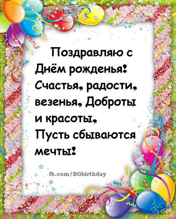 день рождения успехов радости везения втором поколении, самый