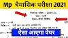 Class 10th English Trimasik Pariksha solution MP Board 2021