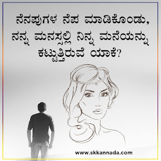 Feeling Man Love Quotes in Kannada