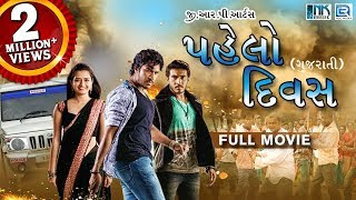 PAHELO-DIVAS-Full-Movie-Gujarati-Action-Movie-2018